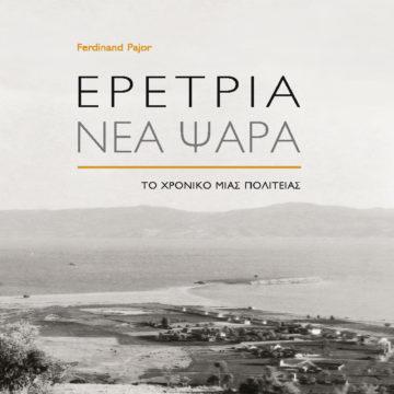 ΕΡΕΤΡΙΑ - ΝΕΑ ΨΑΡΑ (2010)